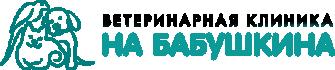 Ветеринарная клиника на Бабушкина